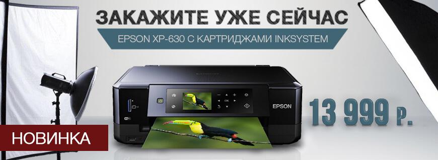 Epson XP-630 Ref с картриджами