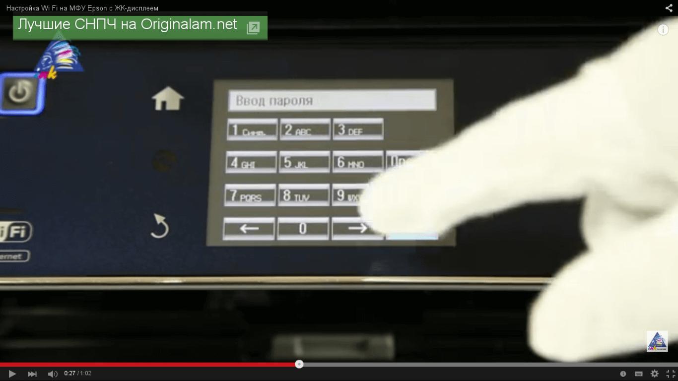 Настройка Wi Fi на МФУ Epson с ЖК-дисплеем