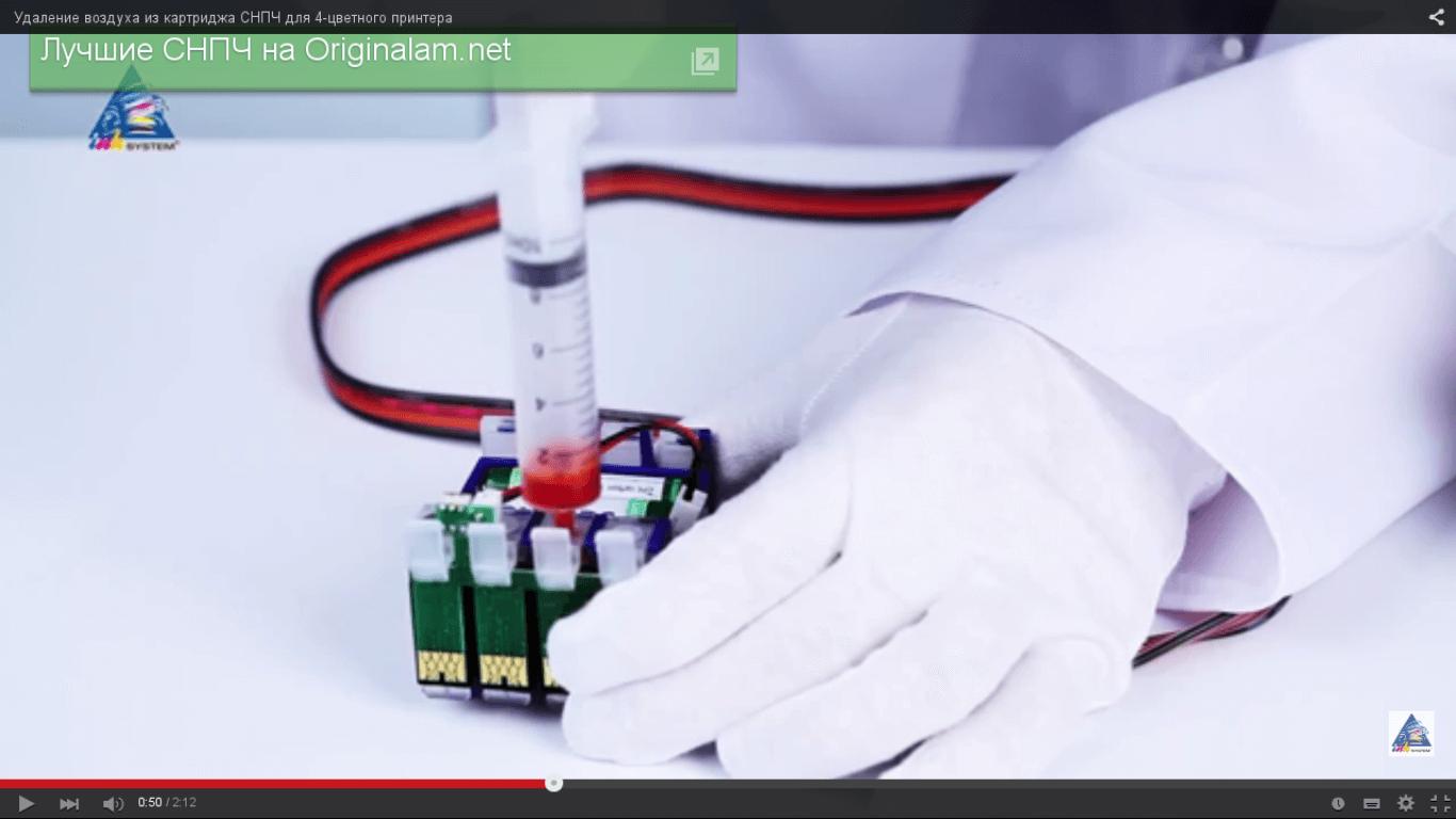 Удаление воздуха из картриджа СНПЧ для 4-цветного принтера
