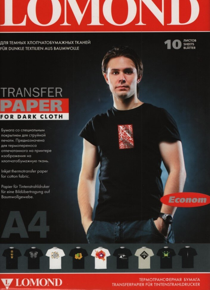 Термотрансферная бумага LOMOND Transfer Paper for dark cloth ECONOM A4, 10 листов