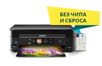 фото МФУ Epson Expression Home XP-340 с СНПЧ