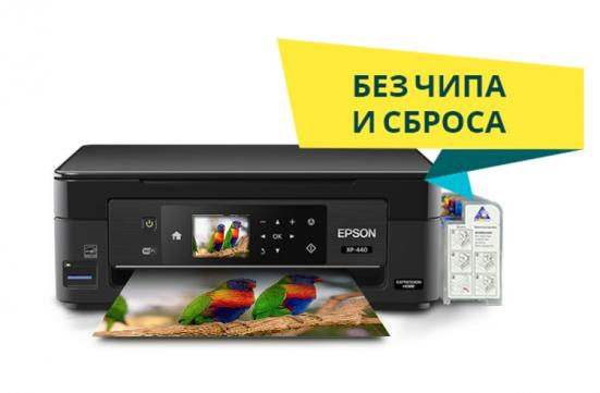 фото МФУ Epson Expression Home XP-440 с СНПЧ
