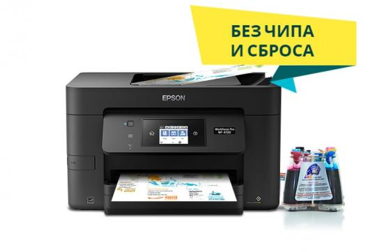 фото МФУ Epson WorkForce Pro WF-4720DWF с СНПЧ