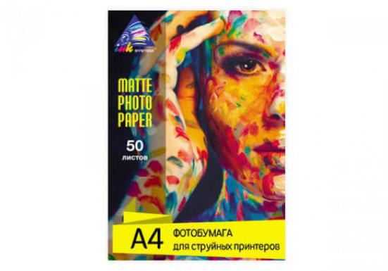 фото Матовая фотобумага INKSYSTEM 230g, A4, 50л. для печати на Epson Expression Home XP-342